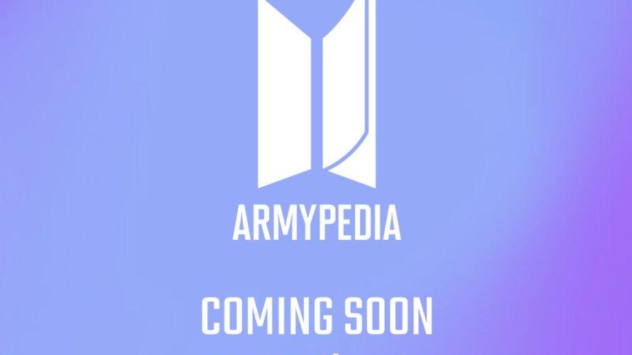 BTSの大企画「ARMYPEDIA」って?