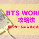 【BTS WORLD】1ヶ月間やってみて分かった効率の良い攻略法・レベルの上げ方