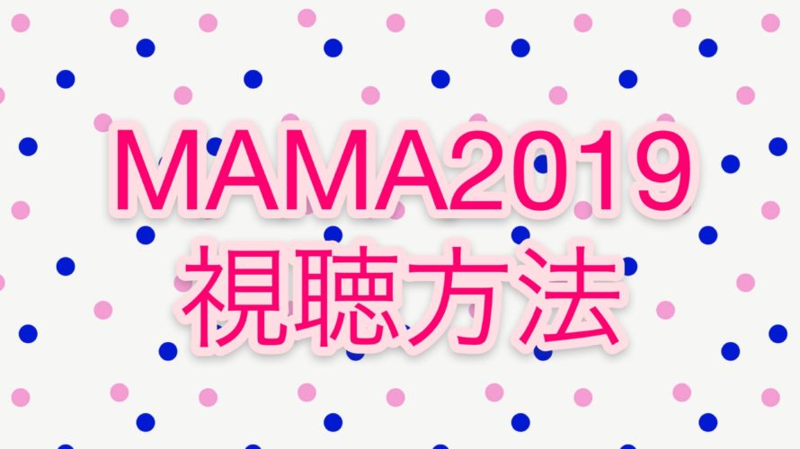 MAMA2019視聴方法