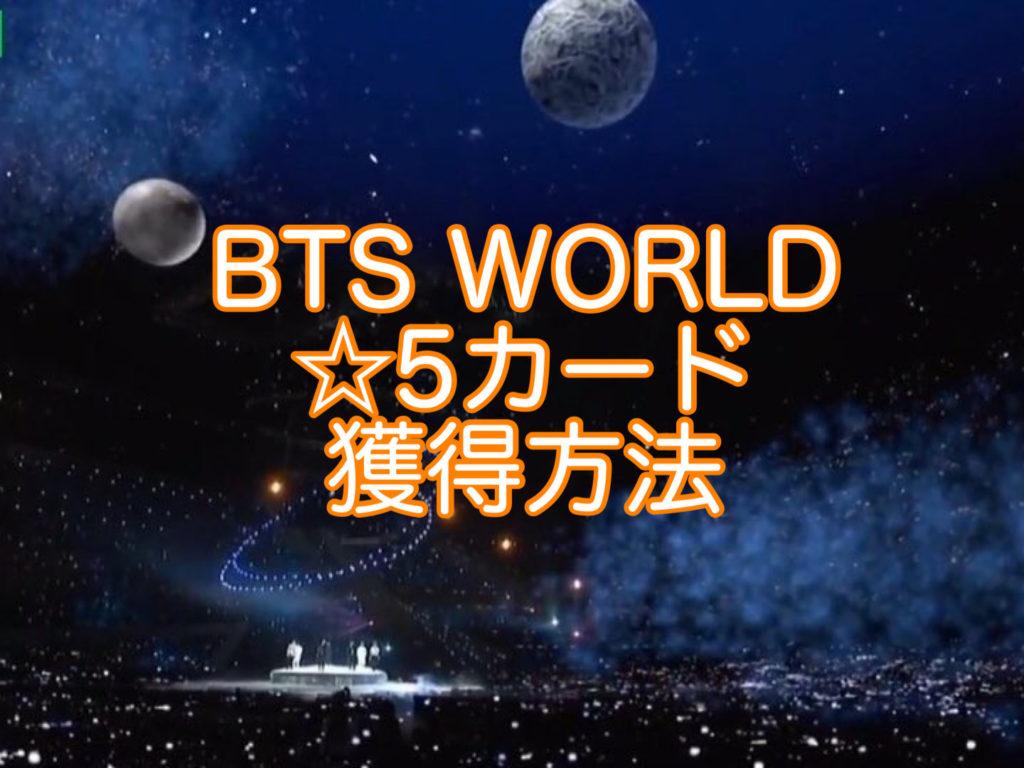 BTS WORLD星5カード獲得方法