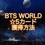 【BTS WORLD】チャプター7〜9攻略法 ☆5カードを確実にゲットするには?