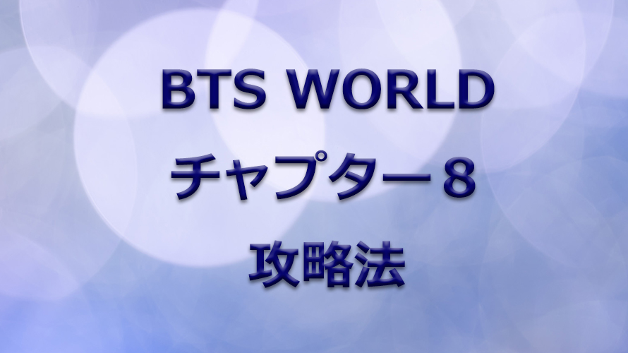 BTS WORLD チャプター8攻略法