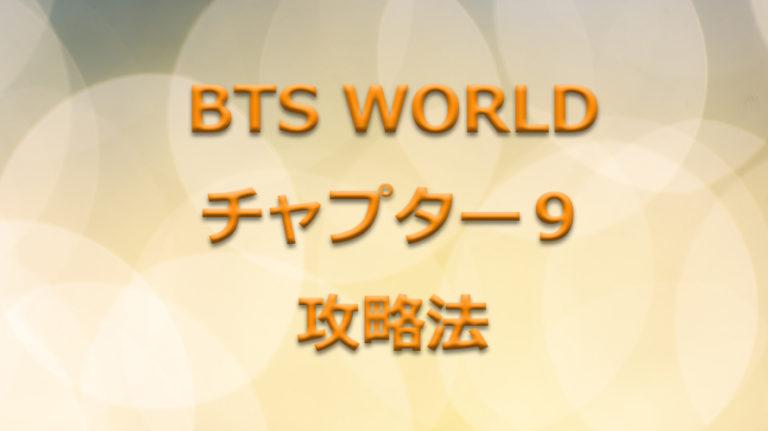 BTS WORLD チャプター9攻略法 チョアへ!バンタン