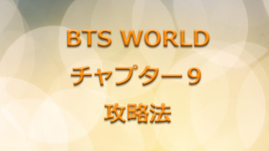 BTS WORLD チャプター9攻略法|チョアへ!バンタン
