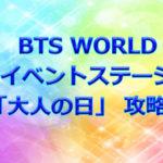 BTS WORLDイベントステージ大人の日