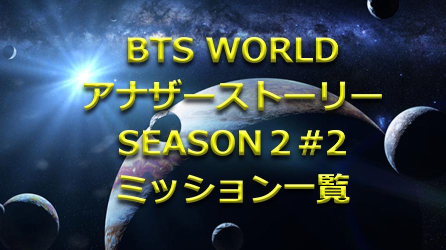 【BTS WORLD攻略法】アナザーストーリーSEASON2 #2 ミッション一覧