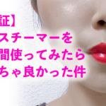 韓国人みたいな美肌になりたい!話題のスチーマーを半年間使ってみた効果