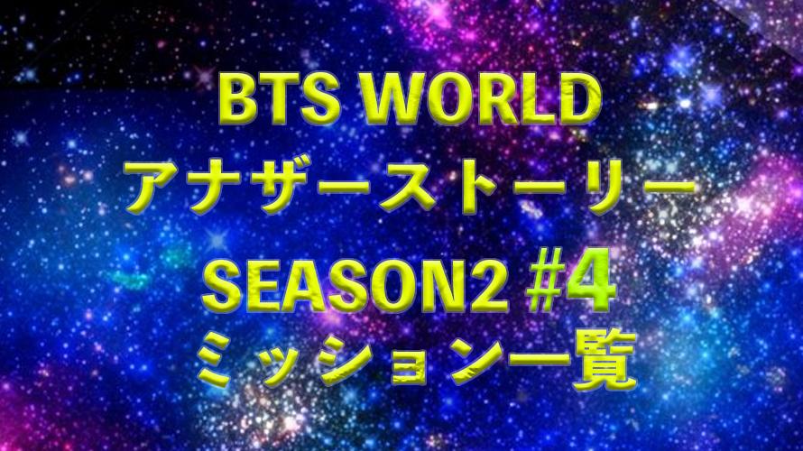BTS WORLD攻略法 season2-4ミッション一覧