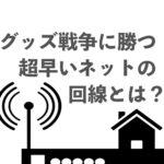グッズ購入で負けない!オタク必見おすすめインターネット回線・Wi-Fi