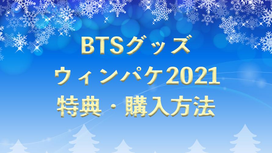 BTSウィンターパッケージ2021特典・購入方法