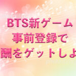 BTS 新ゲーム Rhythm Hive事前登録で報酬をゲットしよう