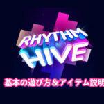 【画像解説】 Rhythm Hive遊び方