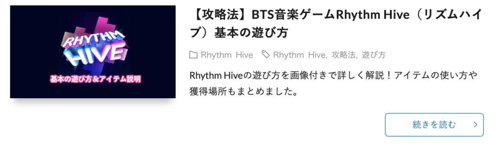 Rhythm Hive基本の遊び方
