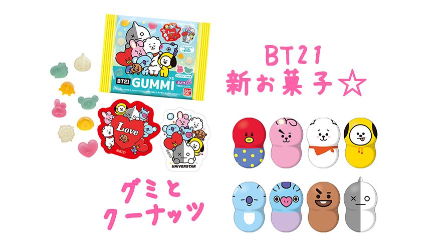 BANDAIからBT21の新商品、グミとクーナッツ発売!購入方法