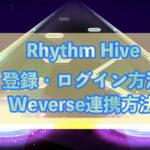 【画像付き】Rhythm Hive(リズムハイブ)登録・ログイン方法 Weverse連携方法