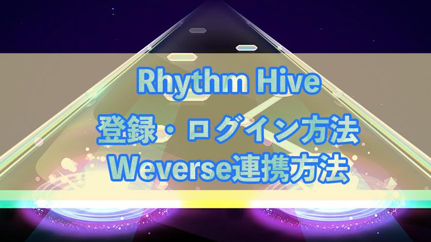 【画像付き解説】Rhythm Hive登録・ログイン方法 Weverse連携方法